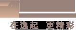 广州金逸影视传媒股份有限公司