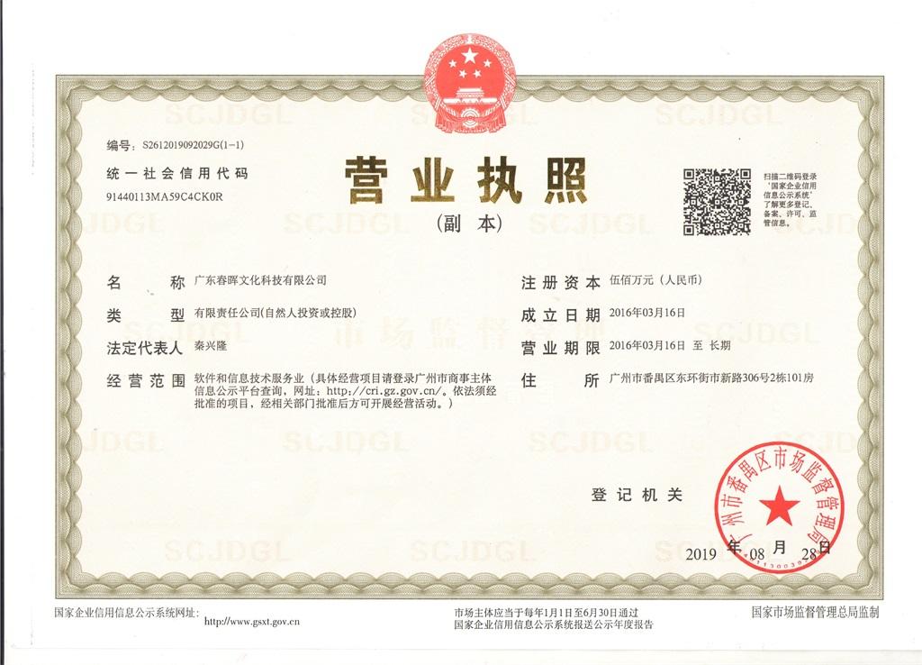 广东春晖文化科技有限公司-2019年8月28日