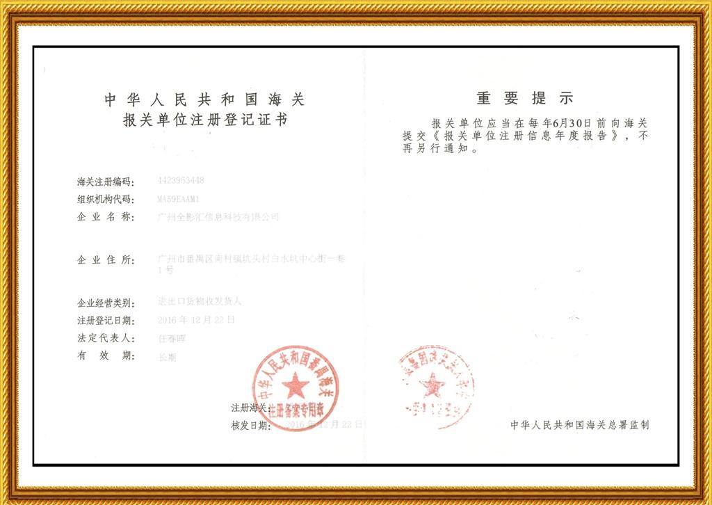 海关报关登记证书-2016年12月22日