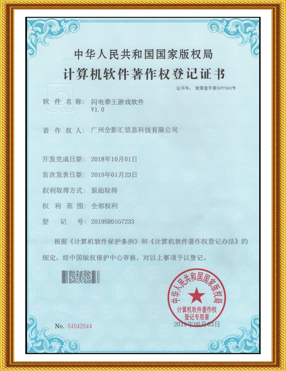 闪电拳王游戏软件V1.0-软件著作权证