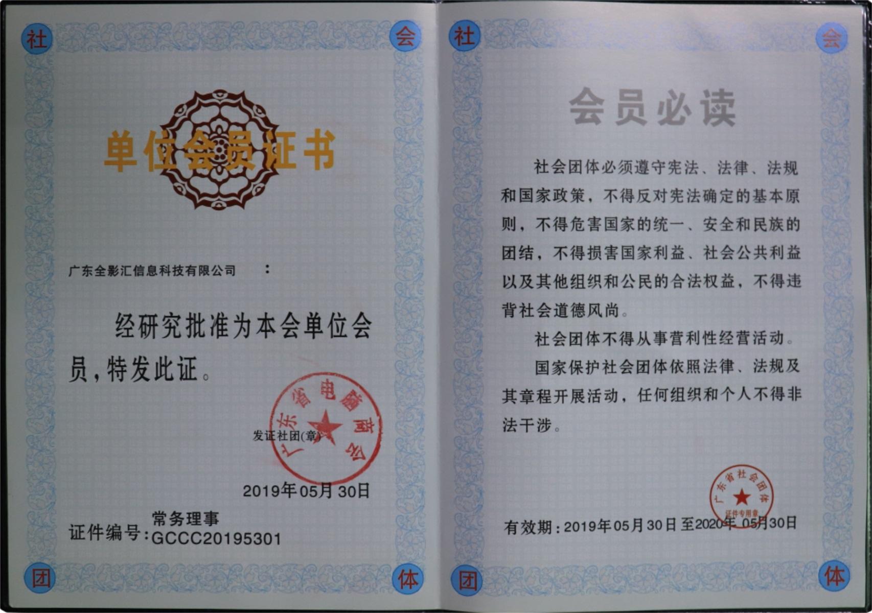广东省电脑商会-单位会员-2019年5月30日