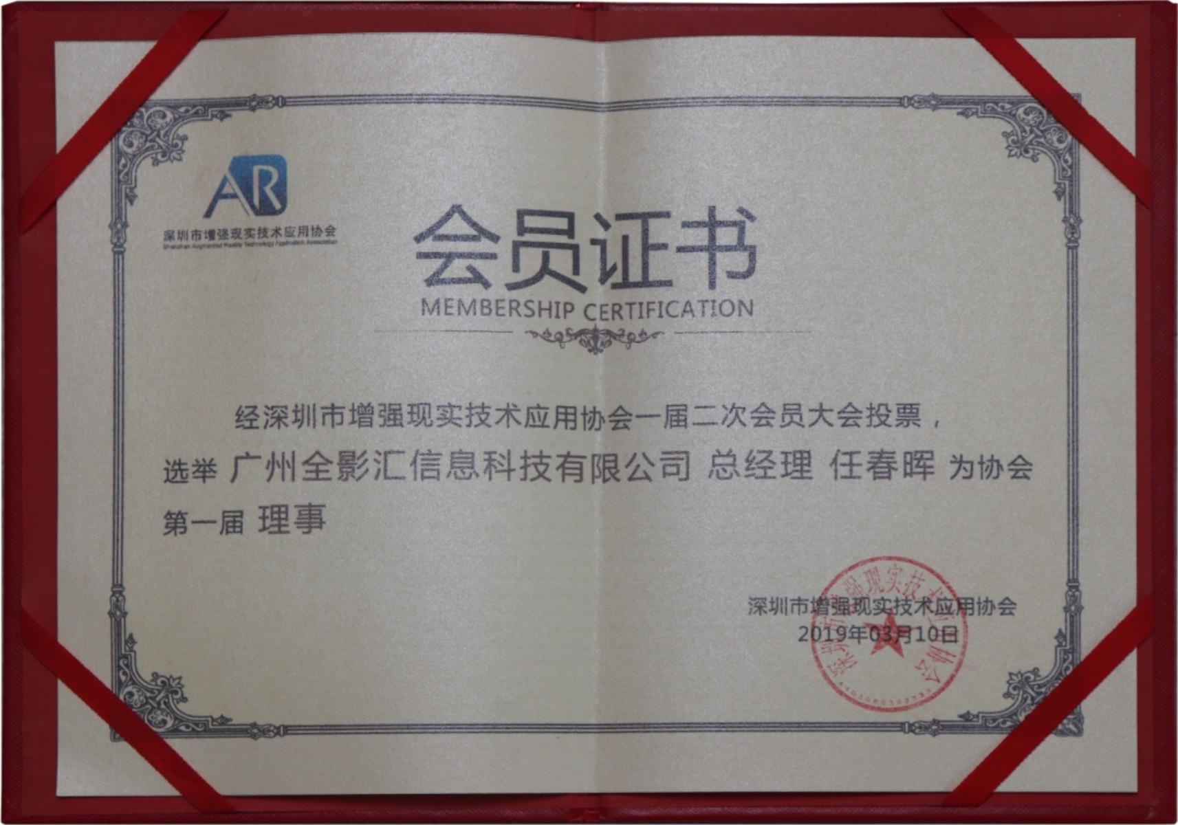 深圳市增强现实技术应用协会会员证书-2019年3月10日