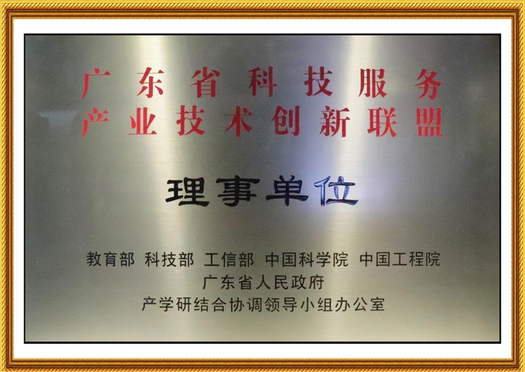 广东省科技服务产业技术创新联盟-理事单位-2018年12月