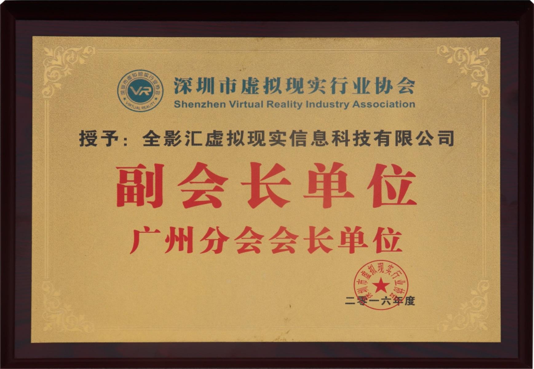 深圳市虚拟现实行业协会副会长单位(广州分会会长单位)-2016年