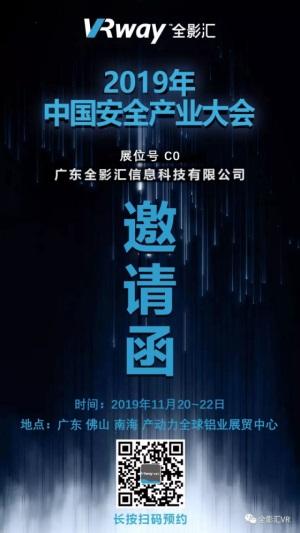 2020-05-20_划重点时间  2019中国安全产业大会  全影汇盛势待发93.JPG