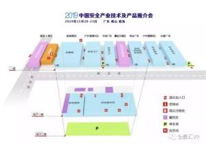 2020-05-20_划重点时间  2019中国安全产业大会  全影汇盛势待发428.JPG
